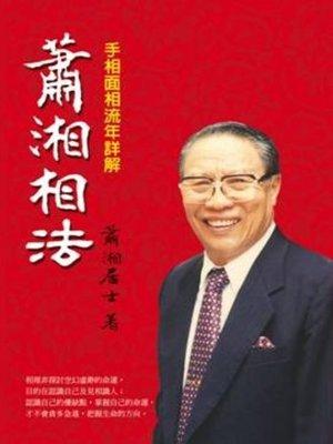 cover image of 蕭湘相法─手相面相流年詳解