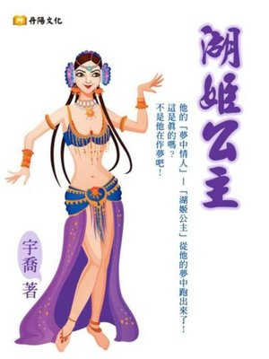 cover image of 湖姬公主