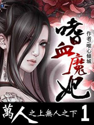 cover image of 嗜血魔妃