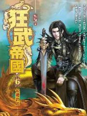 cover image of 狂武帝國06