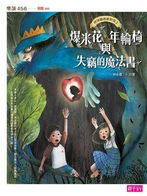 cover image of 神祕圖書館偵探2