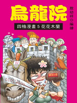 cover image of 烏龍院四格漫畫05
