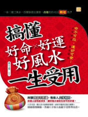 cover image of 搞懂好命好運好風水一生受用