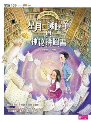 cover image of 神祕圖書館偵探4