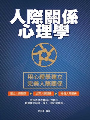 cover image of 人際關係心理學