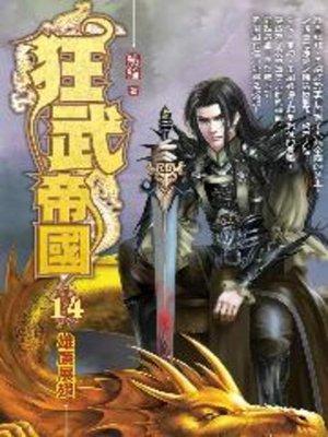 cover image of 狂武帝國14