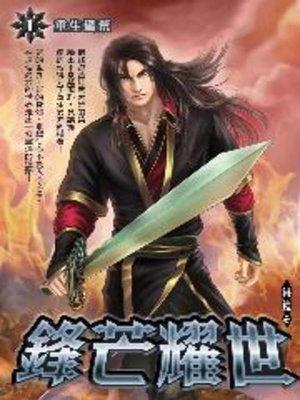 cover image of 鋒芒耀世01