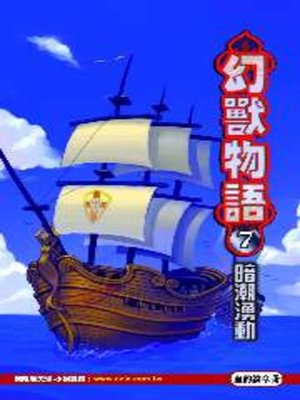 cover image of 幻獸物語07
