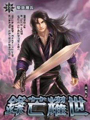 cover image of 鋒芒耀世12