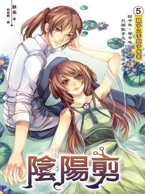 cover image of 陰陽剪05(完)