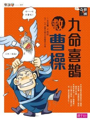 cover image of 奇想三國1