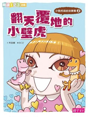 cover image of 小壁虎頑皮2