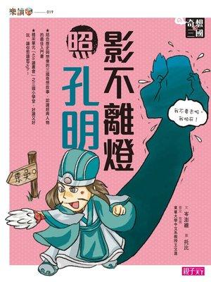 cover image of 奇想三國3