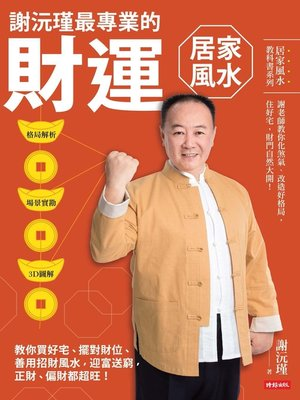 cover image of 謝沅瑾最專業的財運居家風水