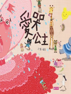 cover image of 愛哭公主