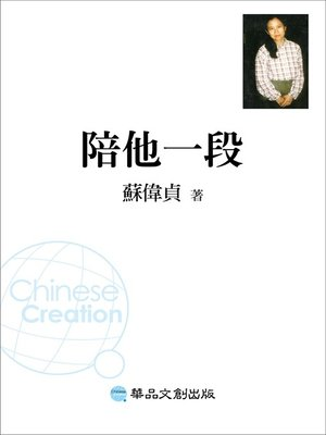 cover image of 陪他一段