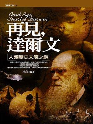 cover image of 再見,達爾文:人類歷史未解之謎