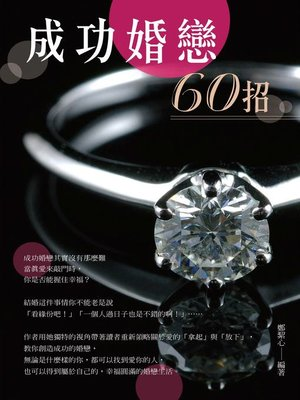 cover image of 成功婚戀60招