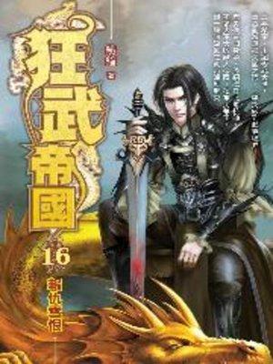 cover image of 狂武帝國16