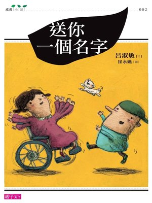 cover image of 送你一個名字