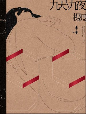cover image of 九天九夜