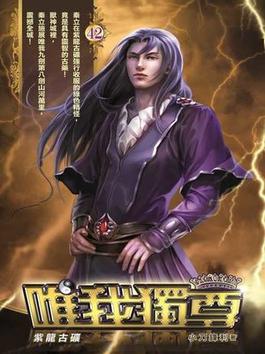 cover image of 唯我獨尊42