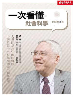 cover image of 一次看懂社會科學