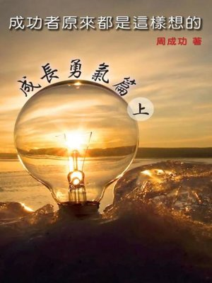cover image of 成功者原來都是這樣想的 成長勇氣篇(上)