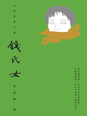 cover image of 錢氏女