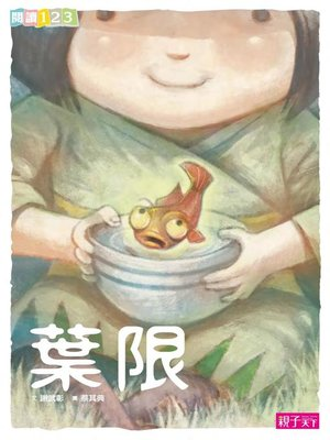 cover image of 葉限