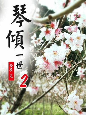 cover image of 琴傾一世(2)【原創小說】(限制級,未滿 18 歲請勿購買)