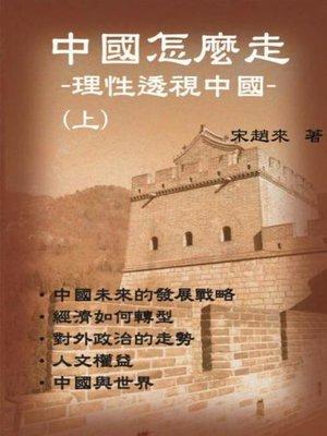 cover image of 中國怎樣走-理性透視中國-(上)