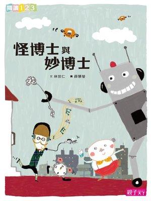 cover image of 怪博士與妙博士