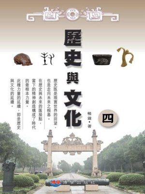 cover image of 歷史與文化(四)