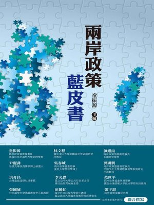 cover image of 兩岸政策藍皮書