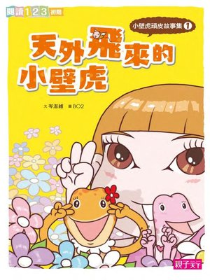 cover image of 小壁虎頑皮1