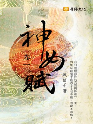 cover image of 神女賦.卷一