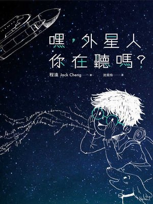 cover image of 嘿,外星人你在聽嗎?
