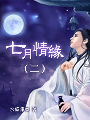 cover image of 七月情緣(2)【原創小說】