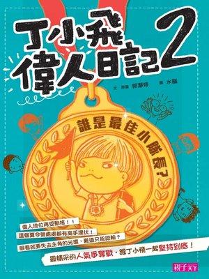 cover image of 丁小飛偉人日記2
