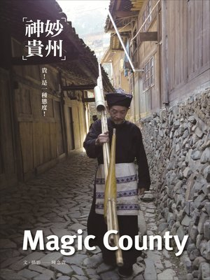 cover image of 神妙貴州 (Magic County)
