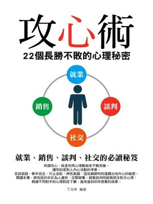 cover image of 攻心術——22個長勝不敗的心理秘密