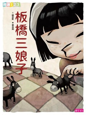 cover image of 板橋三娘子