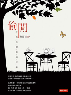 cover image of 偷閒