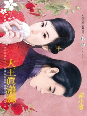 cover image of 大王真瀟灑~強盜扮書生之三