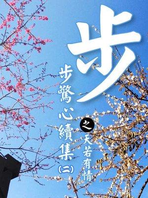 cover image of 步步驚心續集之天若有情(2)【原創小說】