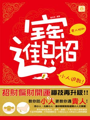 cover image of 招財進寶:貴人相助小人退散