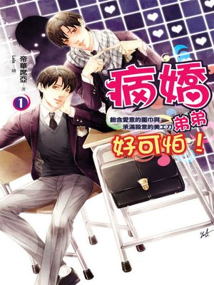 cover image of 病嬌弟弟好可怕1