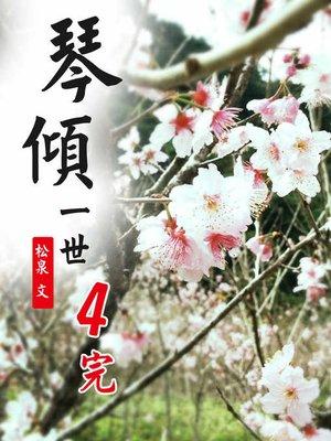 cover image of 琴傾一世(4)-精彩完結【原創小說】(限制級,未滿 18 歲請勿購買)