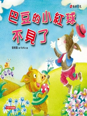 cover image of 巴豆的小紅球不見了!